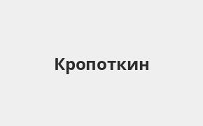 Справочная информация: Банкоматы Россельхозбанка в Кропоткине — часы работы и адреса терминалов на карте