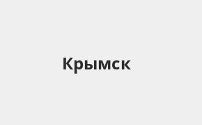 Справочная информация: Банкоматы Россельхозбанка в Крымске — часы работы и адреса терминалов на карте
