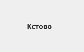 Справочная информация: Банкоматы Россельхозбанка в Кстово — часы работы и адреса терминалов на карте