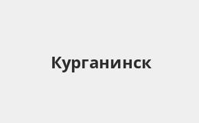 Справочная информация: Россельхозбанк в Курганинске — адреса отделений и банкоматов, телефоны и режим работы офисов