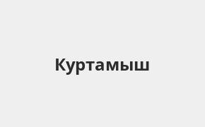 Справочная информация: Россельхозбанк в Куртамыше — адреса отделений и банкоматов, телефоны и режим работы офисов
