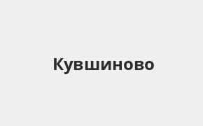 Справочная информация: Банкоматы Россельхозбанка в Кувшиново — часы работы и адреса терминалов на карте