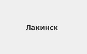 Справочная информация: Россельхозбанк в городe Лакинск — адреса отделений и банкоматов, телефоны и режим работы офисов