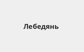 Справочная информация: Россельхозбанк в Лебедяни — адреса отделений и банкоматов, телефоны и режим работы офисов