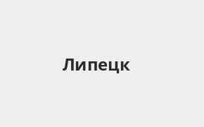 Справочная информация: Россельхозбанк в Липецке — адреса отделений и банкоматов, телефоны и режим работы офисов