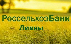 Справочная информация: Россельхозбанк в Ливнах — адреса отделений и банкоматов, телефоны и режим работы офисов