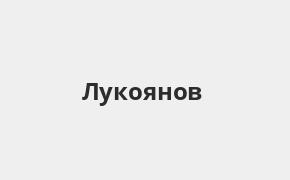 Справочная информация: Банкоматы Россельхозбанка в Лукоянове — часы работы и адреса терминалов на карте