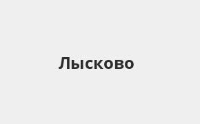 Справочная информация: Банкоматы Россельхозбанка в Лысково — часы работы и адреса терминалов на карте