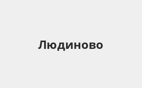 Справочная информация: Россельхозбанк в Людиново — адреса отделений и банкоматов, телефоны и режим работы офисов