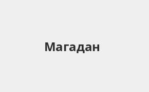 Справочная информация: Банкоматы Россельхозбанка в Магадане — часы работы и адреса терминалов на карте
