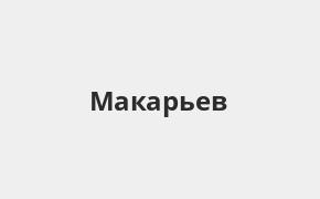 Справочная информация: Россельхозбанк в Макарьеве — адреса отделений и банкоматов, телефоны и режим работы офисов