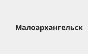 Справочная информация: Банкоматы Россельхозбанка в Малоархангельске — часы работы и адреса терминалов на карте