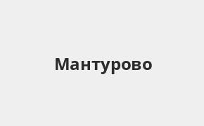 Справочная информация: Россельхозбанк в Мантурово — адреса отделений и банкоматов, телефоны и режим работы офисов