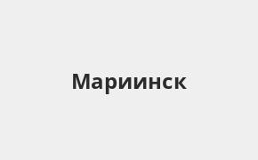 Справочная информация: Банкоматы Россельхозбанка в Мариинске — часы работы и адреса терминалов на карте