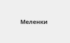 Справочная информация: Банкоматы Россельхозбанка в Меленках — часы работы и адреса терминалов на карте