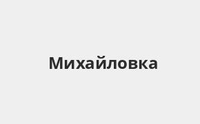 Справочная информация: Россельхозбанк в Михайловке — адреса отделений и банкоматов, телефоны и режим работы офисов