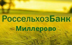 Справочная информация: Банкоматы Россельхозбанка в Миллерово — часы работы и адреса терминалов на карте