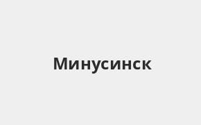 Справочная информация: Россельхозбанк в Минусинске — адреса отделений и банкоматов, телефоны и режим работы офисов