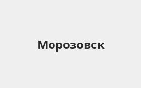 Справочная информация: Россельхозбанк в Морозовске — адреса отделений и банкоматов, телефоны и режим работы офисов