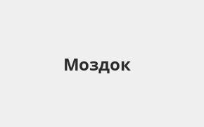 Справочная информация: Банкоматы Россельхозбанка в Моздоке — часы работы и адреса терминалов на карте