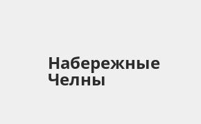 Справочная информация: Россельхозбанк в Набережных Челнах — адреса отделений и банкоматов, телефоны и режим работы офисов