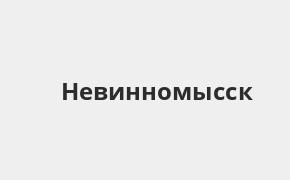 Справочная информация: Банкоматы Россельхозбанка в Невинномысске — часы работы и адреса терминалов на карте