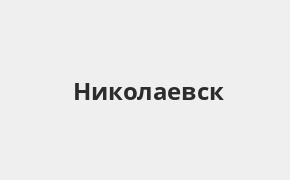 Справочная информация: Россельхозбанк в Николаевске — адреса отделений и банкоматов, телефоны и режим работы офисов