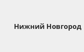 Справочная информация: Банкоматы Россельхозбанка в Нижнем Новгороде — часы работы и адреса терминалов на карте