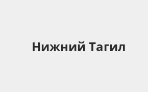 Справочная информация: Россельхозбанк в Нижнем Тагиле — адреса отделений и банкоматов, телефоны и режим работы офисов