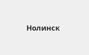 Справочная информация: Банкоматы Россельхозбанка в Нолинске — часы работы и адреса терминалов на карте