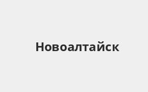 Справочная информация: Банкоматы Россельхозбанка в Новоалтайске — часы работы и адреса терминалов на карте