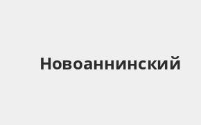 Справочная информация: Банкоматы Россельхозбанка в Новоаннинском — часы работы и адреса терминалов на карте