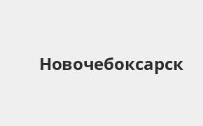 Справочная информация: Банкоматы Россельхозбанка в Новочебоксарске — часы работы и адреса терминалов на карте