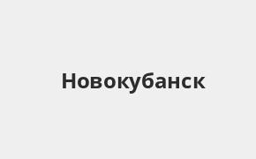 Справочная информация: Банкоматы Россельхозбанка в городe Новокубанск — часы работы и адреса терминалов на карте