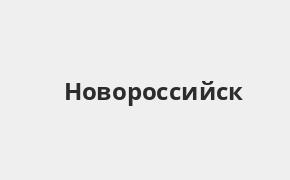 Справочная информация: Россельхозбанк в Новороссийске — адреса отделений и банкоматов, телефоны и режим работы офисов