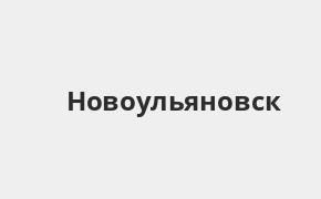 Справочная информация: Банкоматы Россельхозбанка в городe Новоульяновск — часы работы и адреса терминалов на карте