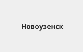Справочная информация: Россельхозбанк в Новоузенске — адреса отделений и банкоматов, телефоны и режим работы офисов