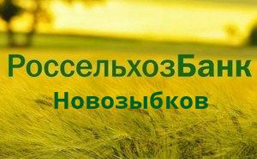 Справочная информация: Россельхозбанк в Новозыбкове — адреса отделений и банкоматов, телефоны и режим работы офисов