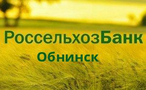 Справочная информация: Россельхозбанк в Обнинске — адреса отделений и банкоматов, телефоны и режим работы офисов