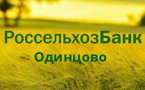 Справочная информация: Банкоматы Россельхозбанка в Одинцово — часы работы и адреса терминалов на карте