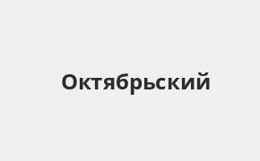 Справочная информация: Россельхозбанк в Октябрьском — адреса отделений и банкоматов, телефоны и режим работы офисов