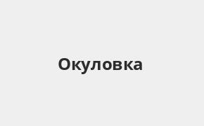Справочная информация: Банкоматы Россельхозбанка в Окуловке — часы работы и адреса терминалов на карте