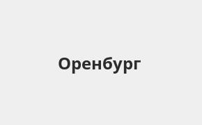 Справочная информация: Россельхозбанк в Оренбурге — адреса отделений и банкоматов, телефоны и режим работы офисов