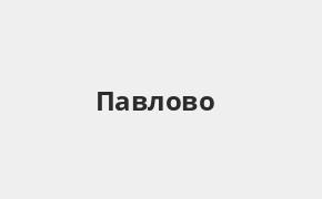 Справочная информация: Россельхозбанк в Павлово — адреса отделений и банкоматов, телефоны и режим работы офисов