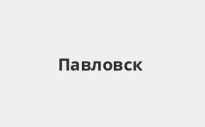 Справочная информация: Россельхозбанк в Павловске — адреса отделений и банкоматов, телефоны и режим работы офисов