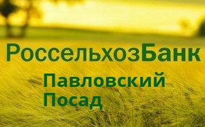Справочная информация: Банкоматы Россельхозбанка в Павловском Посаде — часы работы и адреса терминалов на карте