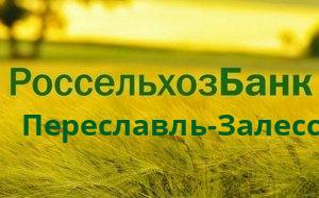 Справочная информация: Банкоматы Россельхозбанка в Переславле-Залесском — часы работы и адреса терминалов на карте
