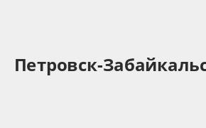 Справочная информация: Банкоматы Россельхозбанка в Петровск-Забайкальском — часы работы и адреса терминалов на карте