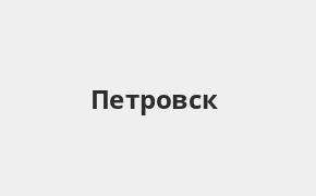 Справочная информация: Россельхозбанк в Петровске — адреса отделений и банкоматов, телефоны и режим работы офисов