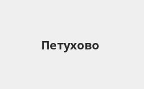 Справочная информация: Россельхозбанк в Петухово — адреса отделений и банкоматов, телефоны и режим работы офисов